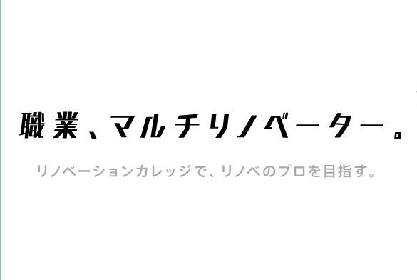 リノベーションカレッジロゴ