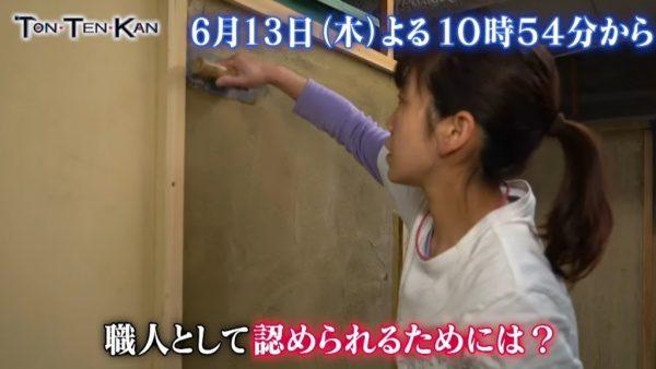 原田左官福吉奈津子さん、テレビ東京TON・TEN・KAN出演、壁を塗っている様子