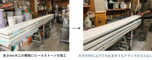 過去の耐クラックの実験。長さ6m木工の棚板にビールストーンを施工、片方を持ち上げて撓ませてもクラックが入らない