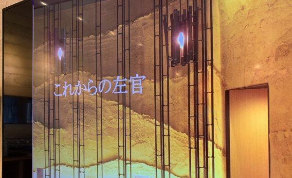 原田左官パワーポイント表紙。「これからの左官」と文字が書かれている