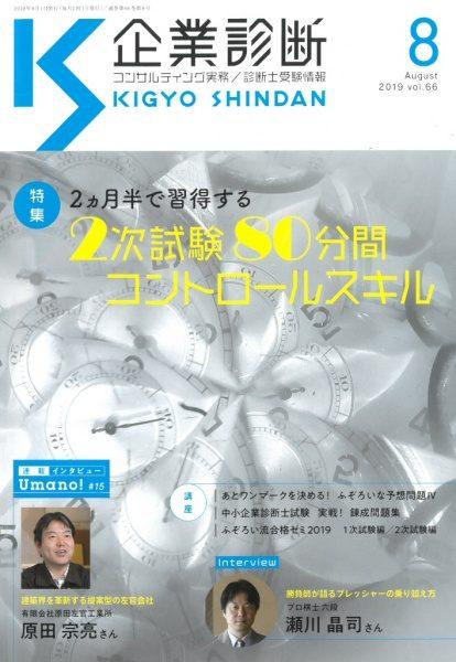 雑誌「企業診断」表紙