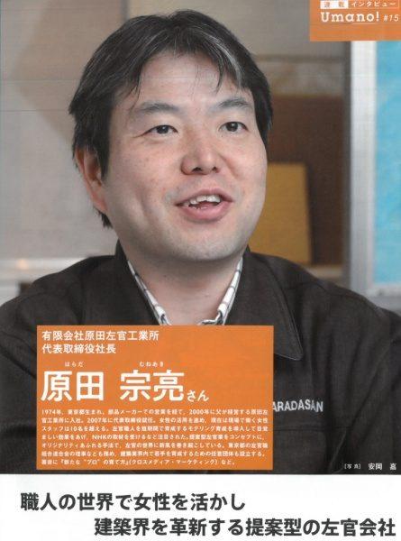 雑誌「企業診断」原田左官工業所代表原田宗亮インタビューページ画像
