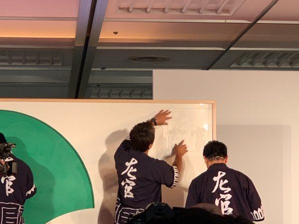 左官の文字の型をあてて準備をしている様子。ものづくり匠の技の祭典の左官ライブ