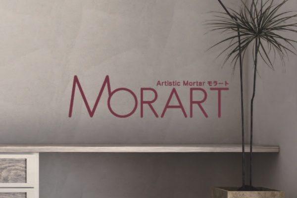 特殊モルタルのモラート「MORART」カタログ表紙、ロゴ