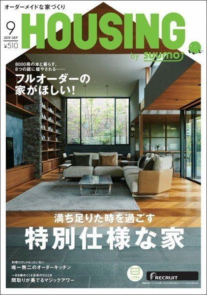 月刊「HOUSING」9月号表紙