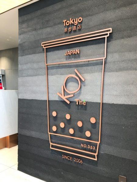 塗り版築のエントランス壁。タピオカティーのKOI Thé原宿表参道店