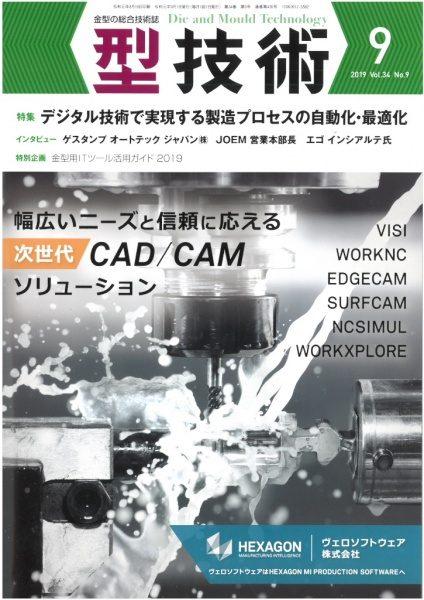 雑誌「型技術」9月号表紙