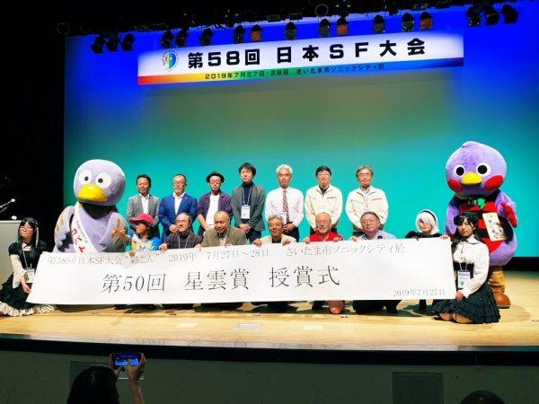 日本SF大会星雲賞受賞式の様子