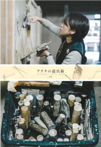 ATOM NEWS No.206。アテナの道具箱のコーナー原田左官福吉さん掲載