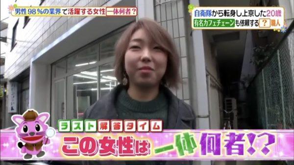 ヒルナンデス出演の原田左官工業所土居倫子さん
