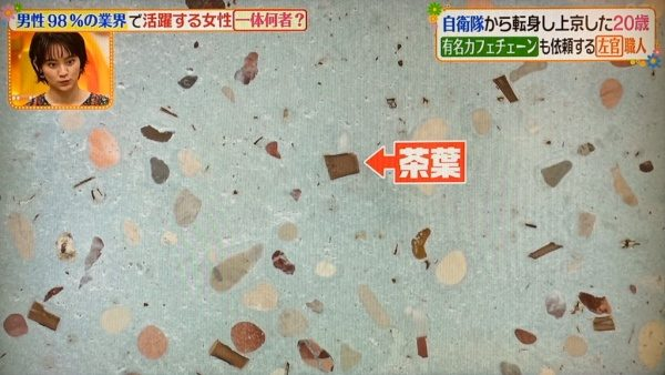 渋谷カドーナチュールのビールストーン茶葉入り壁。原田左官施工