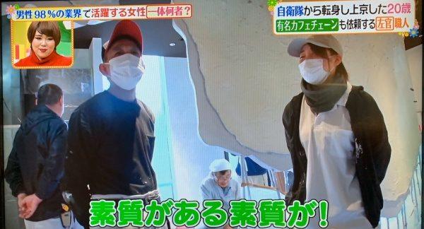 ヒルナンデス出演の原田左官工業所岩本さんと土居さん