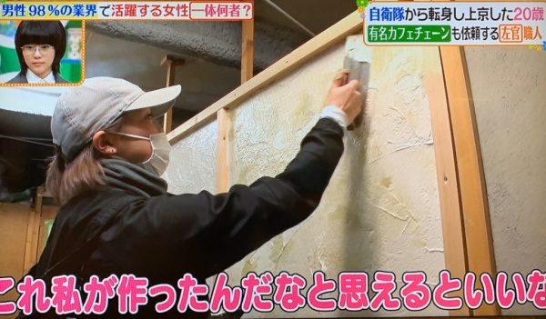 ヒルナンデス出演の原田左官工業所土居さん。塗り壁トレーニング場面