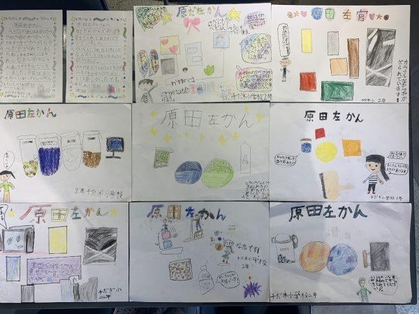 千駄木小学校の生徒さんからいただいたお手紙と手作りポスター