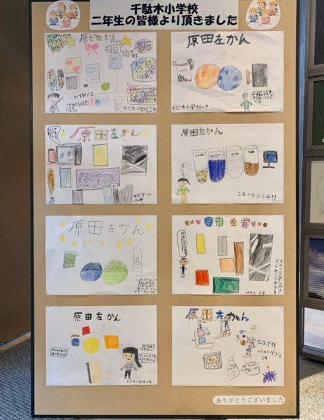 千駄木小学校の生徒さんからいただいたポスター