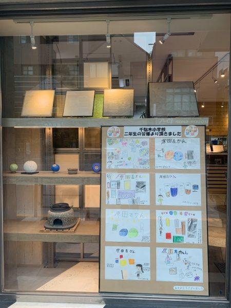 サカンライブラリーに飾っている千駄木小学校生徒さんからのポスター