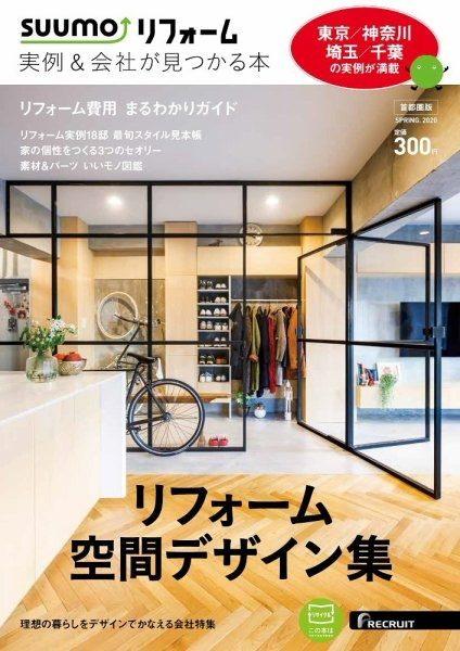 雑誌suumoリフォーム表紙
