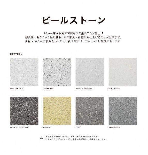 原田左官ビールストーン新パンフレットより標準色1のページ