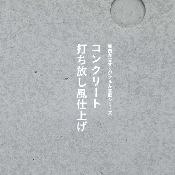 原田左官オリジナル仕上げ「コンクリート打ち放し風仕上げ」新パンフレットの表紙