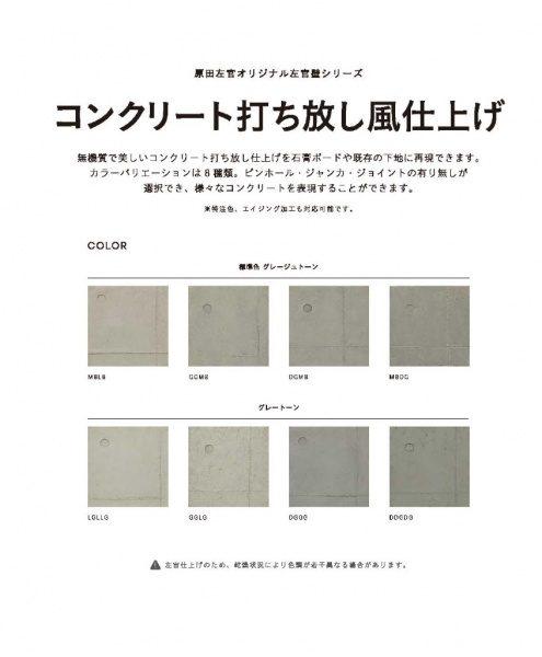 原田左官コンクリート打ち放し風仕上げ新パンフレットより標準色のページ