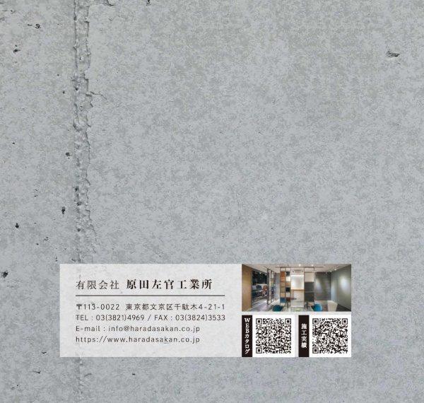 原田左官コンクリート打ち放し風仕上げ新パンフレット。裏表紙のQRコード