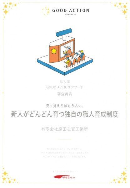 リクナビNEXT GOOD ACTIONアワード 原田左官