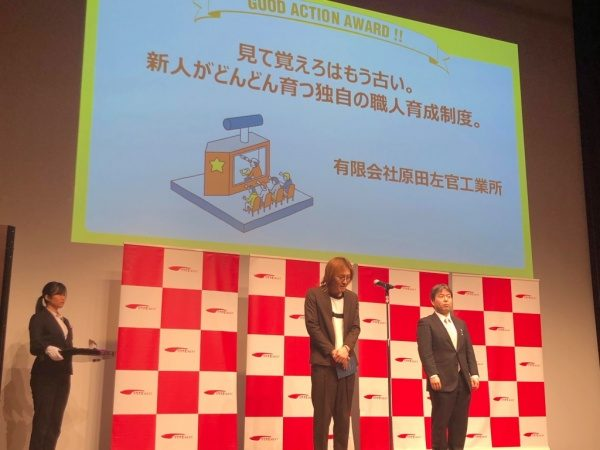 リクナビNEXT GOOD ACTIONアワード授賞式の模様。原田左官代表の原田