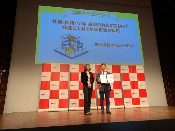 リクナビNEXT GOOD ACTIONアワード授賞式の模様。KMユナイテッドさん