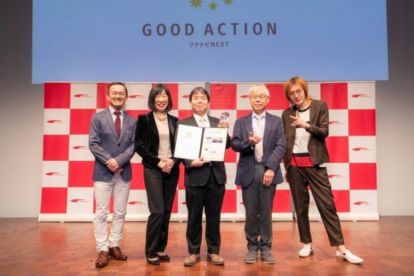 リクナビNEXT GOOD ACTIONアワード授賞式の模様。審査員の方々と原田左官の代表原田、記念写真