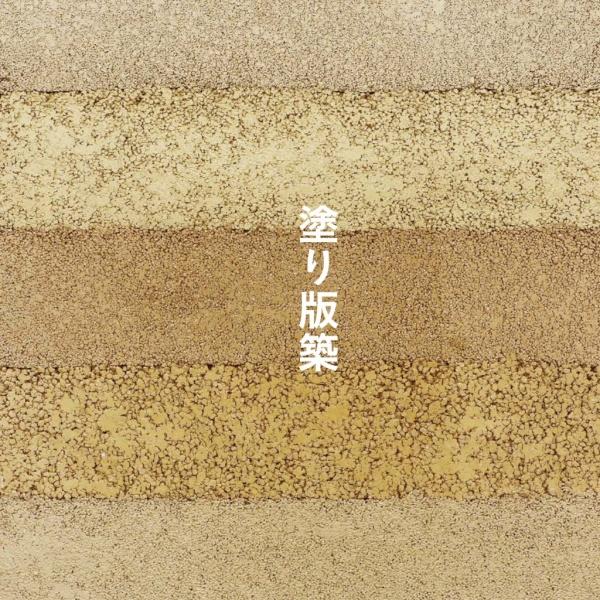 原田左官オリジナル仕上げ「塗り版築」新パンフレットの表紙