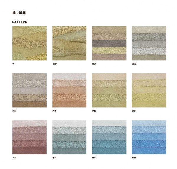原田左官オリジナル仕上げ「塗り版築」新パンフレットより標準色1のページ