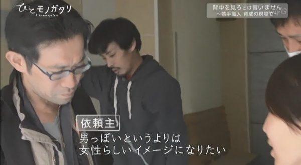 原田左官NHKひとモノガタリ