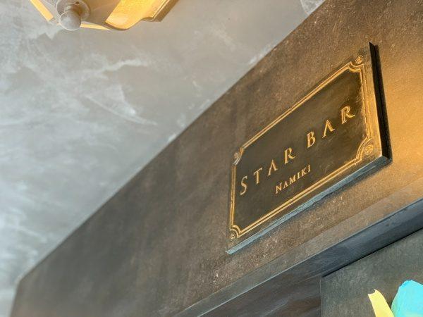 銀座三弘社ビルの外壁、オルトレマテリアのアンティーク金属仕上げ。STAR BAR NAMIKIロゴ看板まわり