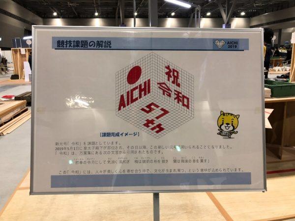 2019技能五輪愛知大会タイル競技。課題内容解説