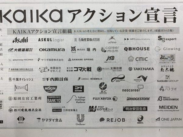 日本経済新聞7月20日のKAIKAアクション宣言、原田左官ロゴ掲載箇所