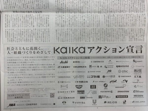 日本経済新聞7月20日のKAIKAアクション宣言