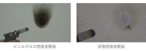 ビニルクロスと漆喰の燃焼実験比較