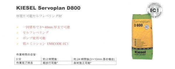 キーセル社セルフレベリング材のD800の画像と特徴や性能説明文