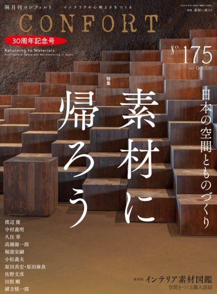 雑誌「コンフォルト」30周年記念号表紙
