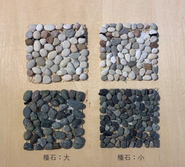 原田左官洗い出しネットストーンサンプル。種石の種類2種と大小2種の4種
