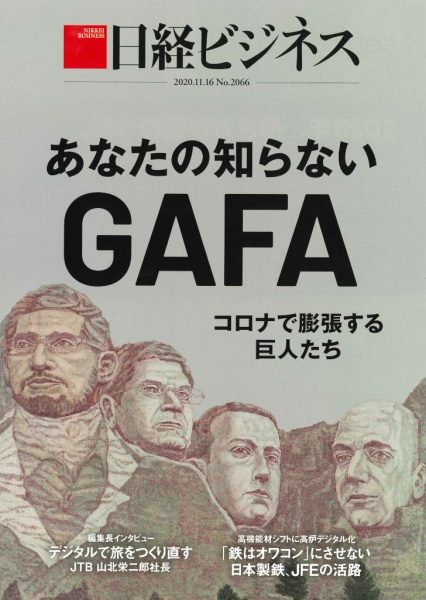 雑誌「日経ビジネス」2020年11月号表紙