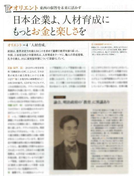 雑誌「日経ビジネス」2020年11月号。原田左官記事掲載ページ