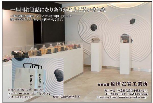 ご挨拶カード。カードの写真はDELIGHT富山新出製パン所の壁枯山水仕上げ