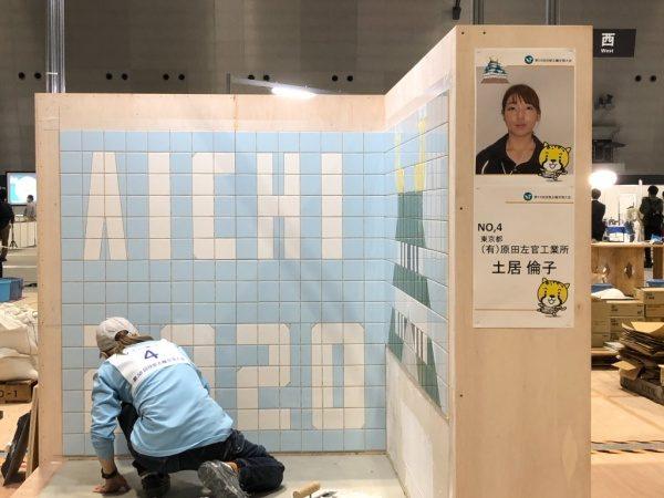 タイル張り墨だし作業をする原田左官所属の職人さん。第58回技能五輪全国大会にて