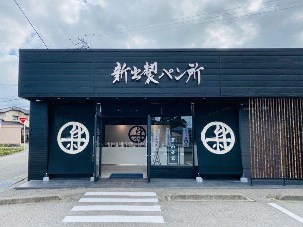富山の新出製パン所様、店舗外観