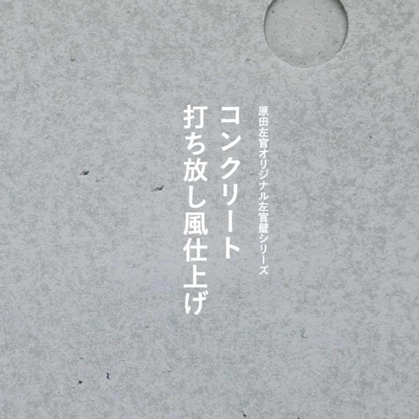 原田左官オリジナル「コンクリート打ち放し風仕上げ」のカタログ