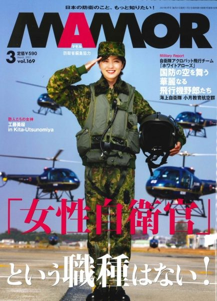 自衛隊広報誌MAMOR 2021年3月号表紙