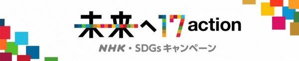 NHK SDGsキャンペーン「未来へ17ACTION」のロゴ。NHK WEBサイト引用画像