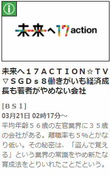 NHK SDGsキャンペーン「未来へ17ACTION」のロゴと番組紹介文。NHK WEBサイト引用画像