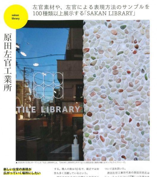 月刊「サイン&ディスプレイ」2021年3月号より。原田左官タイルライブラリー外壁